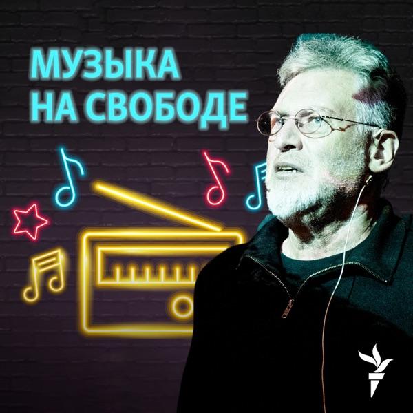 Музыка на Свободе image