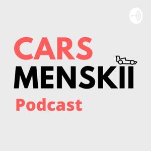 Cars-menskii Podcast