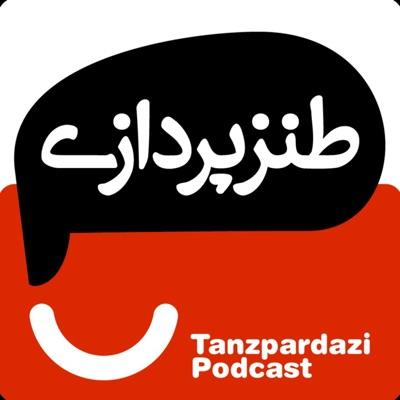 طنزپردازی | tanzpardazi:tanzpardazi | طنزپردازی