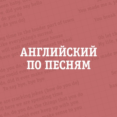 """Английский по песням:Радио """"Unistar"""""""