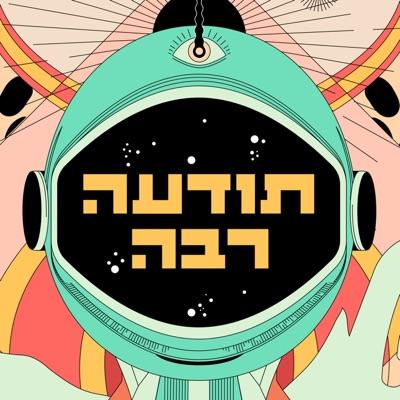 תודעה רבה - הפודקסט הפסיכדלי העברי הראשון - TodaaRaba:Matan Ben-Moshe & Yahav Erez