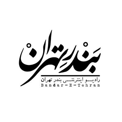 Bandar-E-Tehran | رادیو بندر تهران:Mohammad Amin Chitgaran