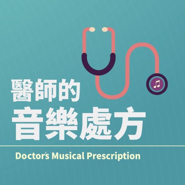 醫師的音樂處方