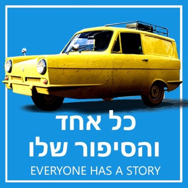 כל אחד והסיפור שלו