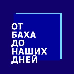 Лекции о классической Музыке. Иван Соколов.