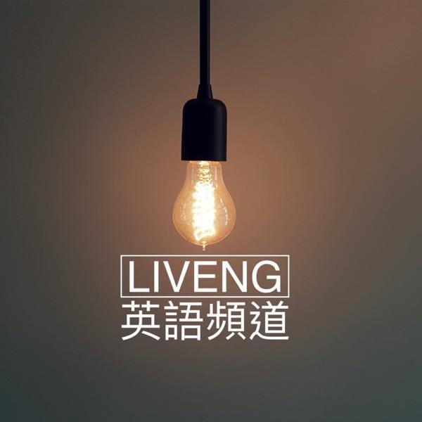 LIVENG 英語頻道