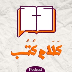 Kalam Kotob - كلام كتب