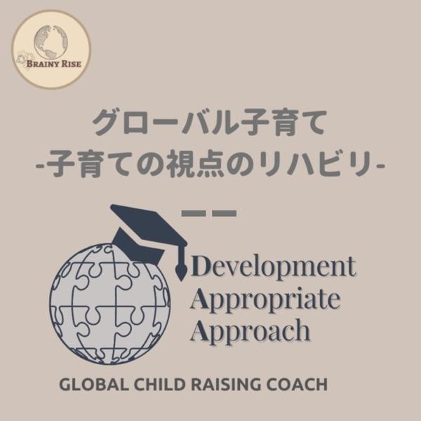 グローバル子育て -子育て視点のリハビリ-