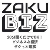 ザクっと深く!ビジネス&経済「ZAKU Biz」