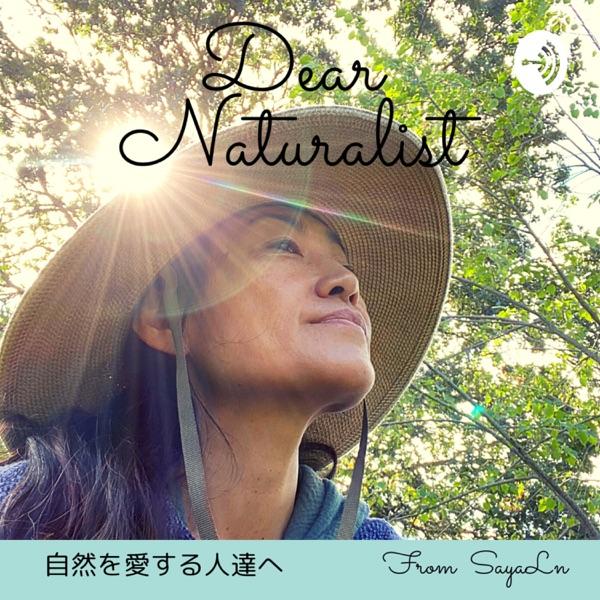 Dear Naturalist -自然を愛する人達へ