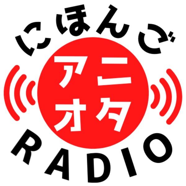 アニメ先生のオタクラジオ
