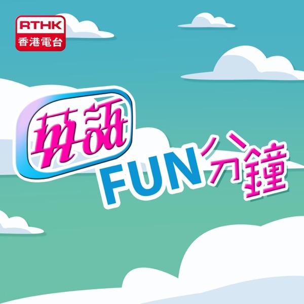 香港電台:英語FUN分鐘