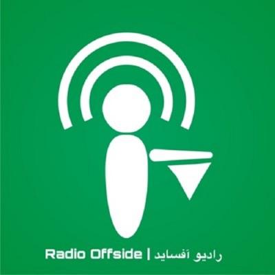 Radio Offside   پادکست فوتبالی رادیو آفساید