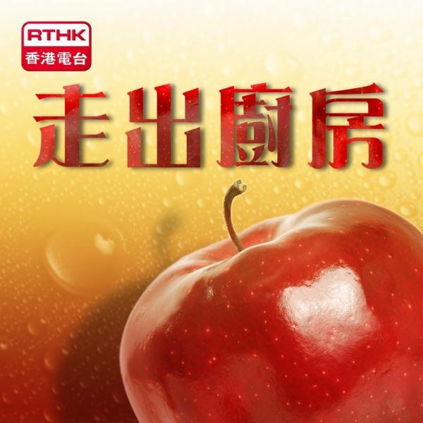 香港電台:走出廚房