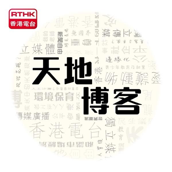 香港電台︰天地博客