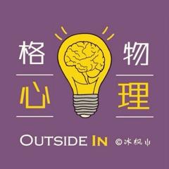 格物心理丨Outside In