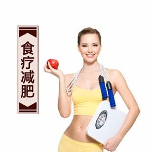 食疗减肥瘦身