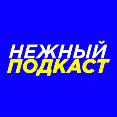 Нежный подкаст:tatyanacosmos