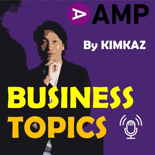 きむかずの『聞き流しビジネストピック』 / ビジネスメディア『AMP』共同編集長の部屋
