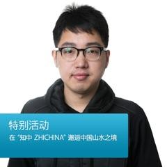 """在 """"知中 ZHICHINA"""" 邂逅中国山水之境"""