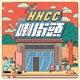 HHCC 喇街頭