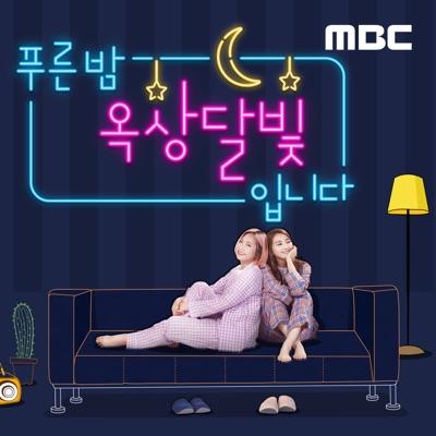 푸른밤, 옥상달빛입니다:MBC