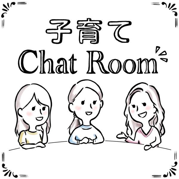 子育てChat Room