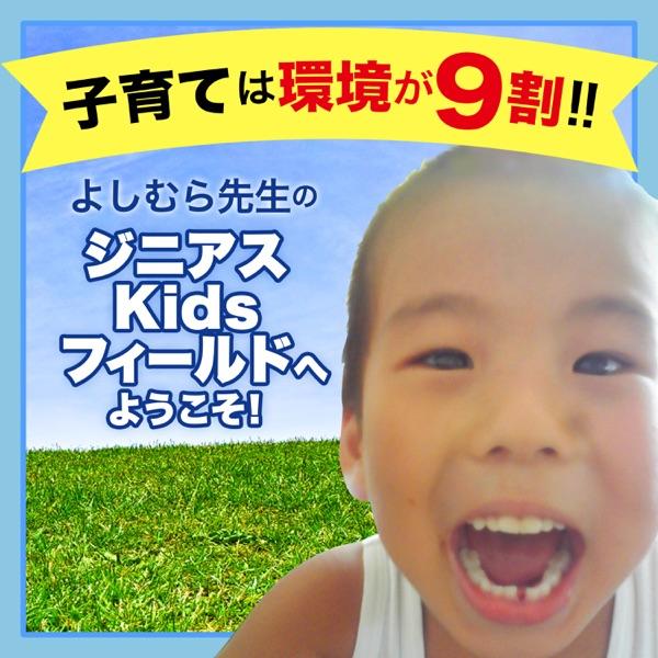 子育ては環境が9割!!〜よしむら先生のジニアスKidsフィールドへようこそ!〜