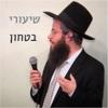 Rabbi Zell on Bitachon artwork
