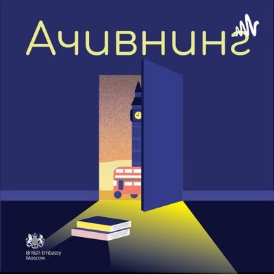 Ачивнинг:Посольство Великобритании