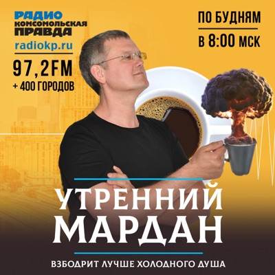 Утренний Мардан:Радио «Комсомольская правда»
