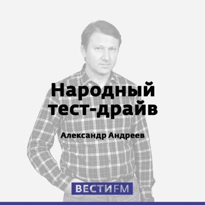 "Народный тест-драйв:""Вести FM"""