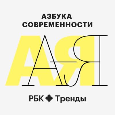 Азбука современности:РБК Тренды