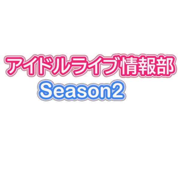 アイドルライブ情報部Season2