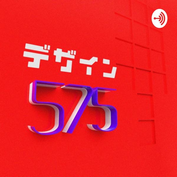デザイン575