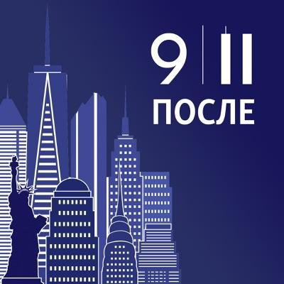 После 9/11