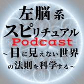 左脳系スピリチュアルラジオ(Podcast版)