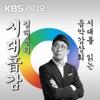 [KBS] 김태훈의 시대음감