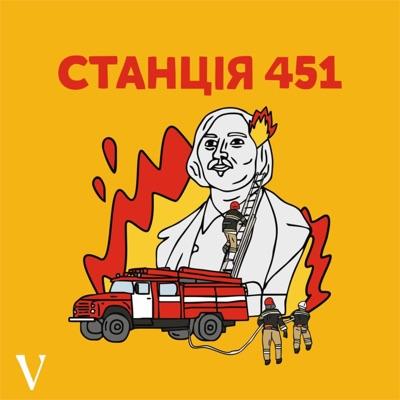 Станція 451