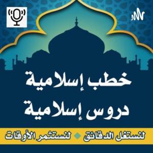 خطب و دروس إسلاميةPodcast
