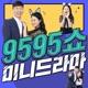 9595쇼 미니드라마