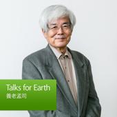 Talks for Earth:養老孟司
