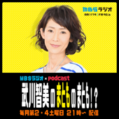 MBSラジオ×Podcast 武川智美のまとものまとも!?