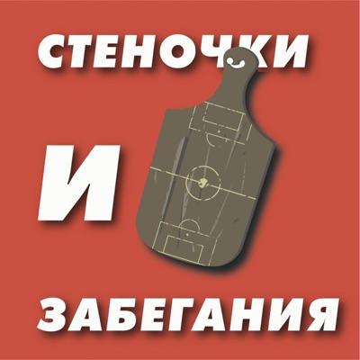 «Стеночки и забегания»:Stenochki&Zabeganiya