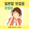 일본말 첫걸음: 문법편 | NHK WORLD-JAPAN