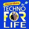 ต่อเวลาพิเศษ กับ Techno For Life