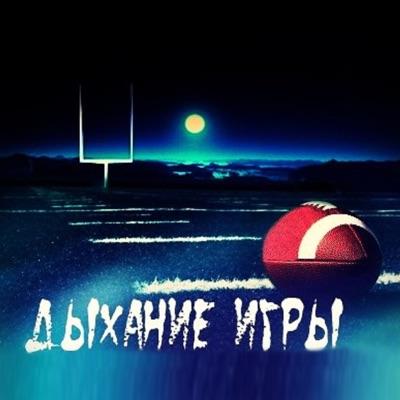 Дыхание игры:Александр