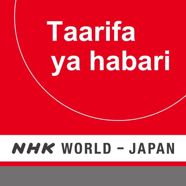 Swahili News - NHK WORLD RADIO JAPAN