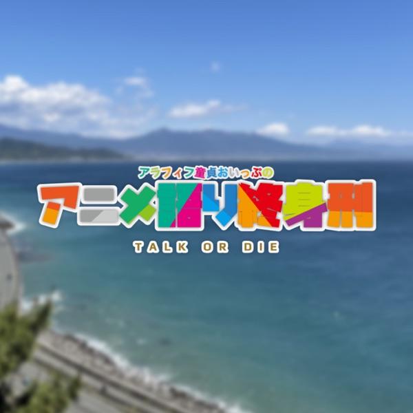 アラフィフ童貞おいっぷのアニメ語り終身刑