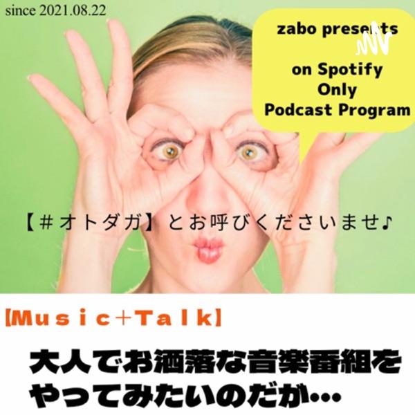 【Music+Talk】大人でお洒落な音楽番組をやってみたいのだが・・・